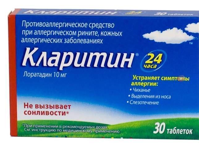 В некоторых случаях назначают «Кларитин», для профилактики аллергических реакций