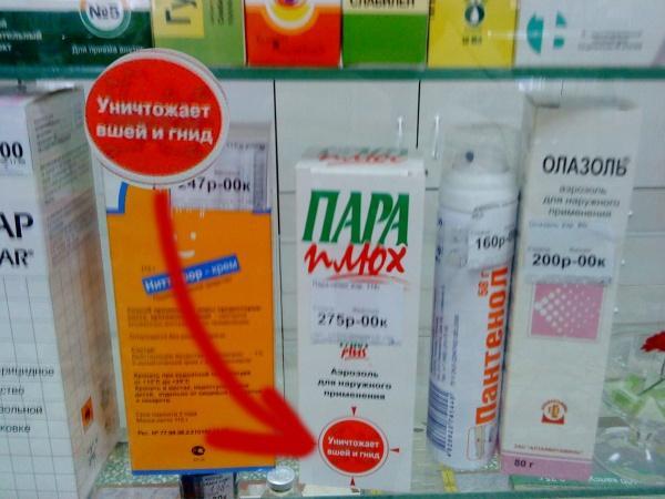 В аптеках представлено множество препаратов для выведения вшей, необходимо разобраться какое подойдет вашему ребенку