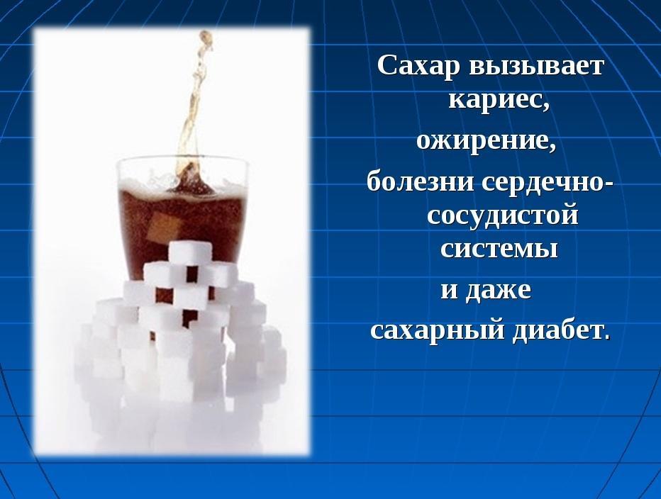 Болезни которые вызывает столовый сахар