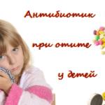 Антибиотик при отите у детей
