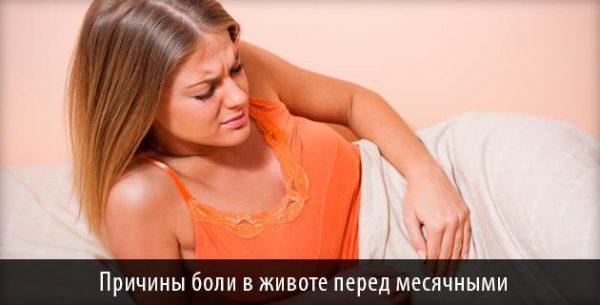 Болит низ живота перед месячными