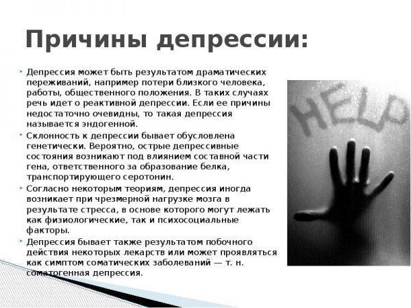 Возможные причины депрессии
