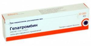 """В """"Гепатотромбине"""" содержатся вещества аллантоин и гепарин, что обеспечивает ему анальгезирующие и тромболитические свойства"""