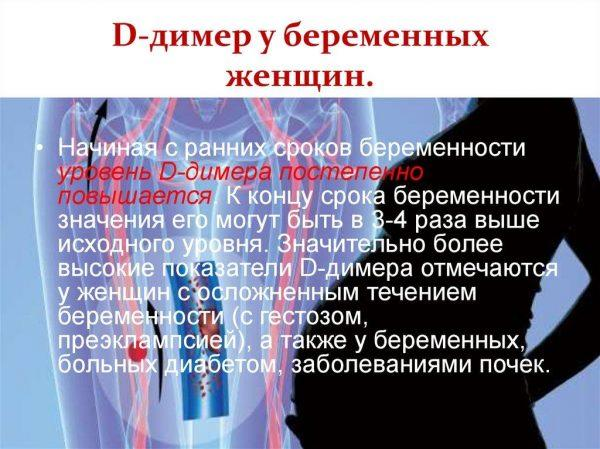 Д-димер у беременных женщин