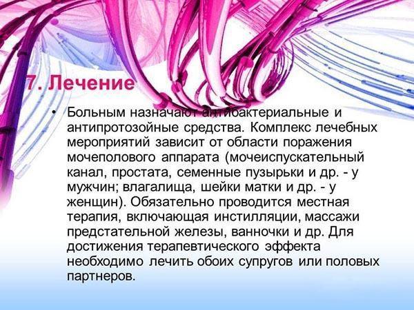 Лечение гарднереллеза у всех полов