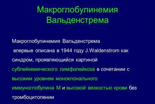 Макроглобулинемия Вальденстрема