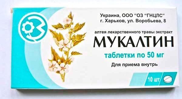 Мукалтин от кашля
