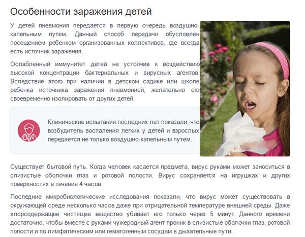 Особенности заражения детей пневмонией