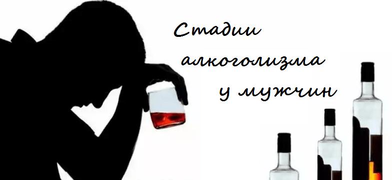 Первые признаки алкоголизма у мужчин и его стадии