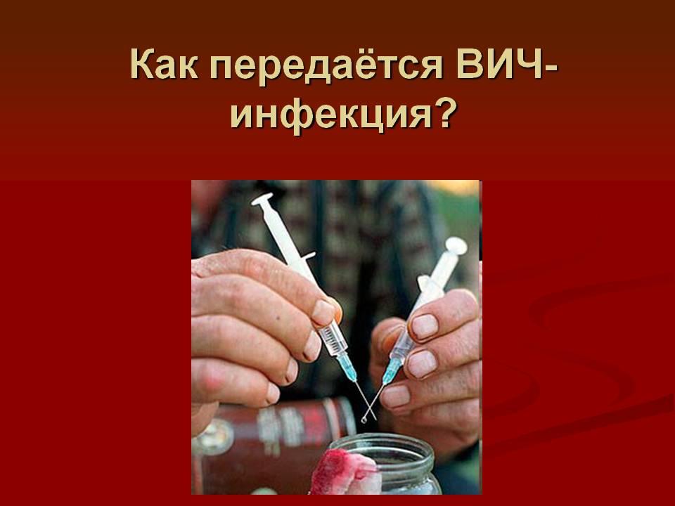 Важно знать и о способах передачи инфекции