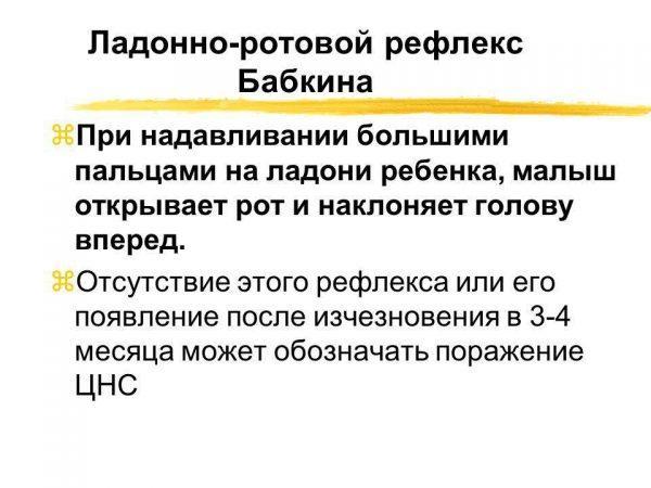 Рефлекс Бабкина