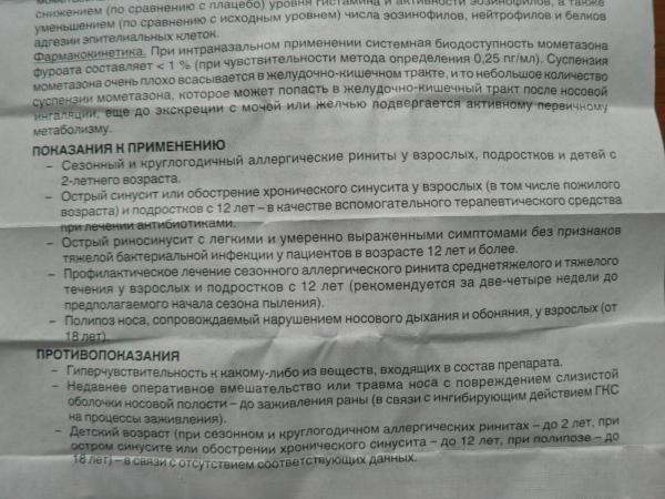 Показания и противопоказания к препарату Назонекс