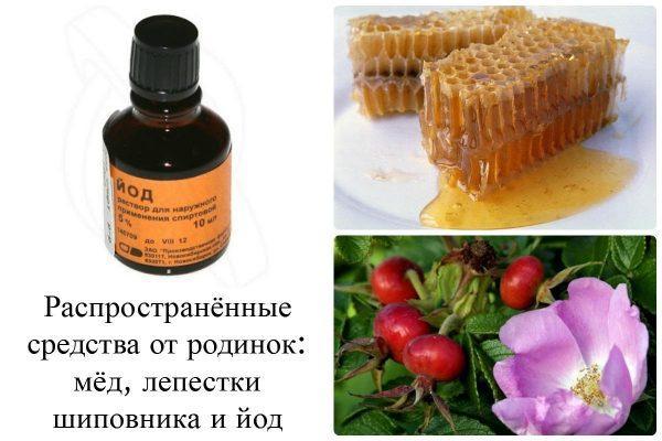 Распространённые средства от родинок: мёд, лепестки шиповника и йод