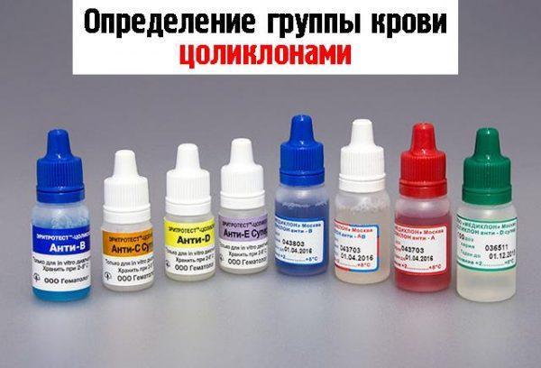 Определение группы крови цоликлонами