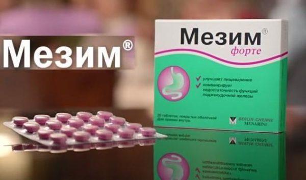 Препарат Мезим