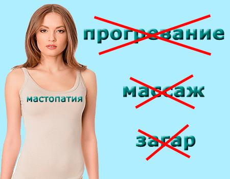 Противопоказания при мастопатии