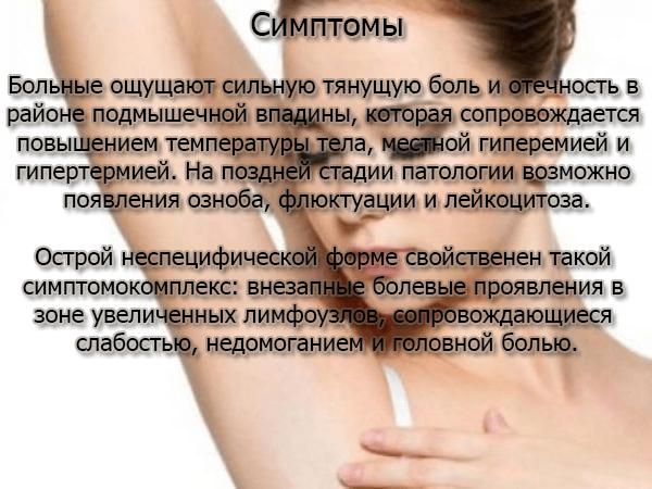 Симптомы острой неспецифической формы