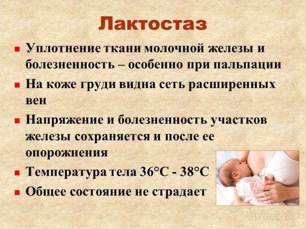 Симптомы при лактостазе