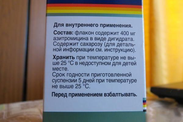 Состав суспензии Сумамед