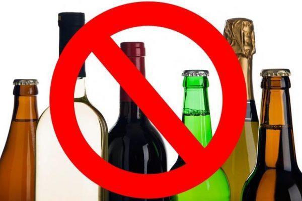Употребление алкоголя запрещено