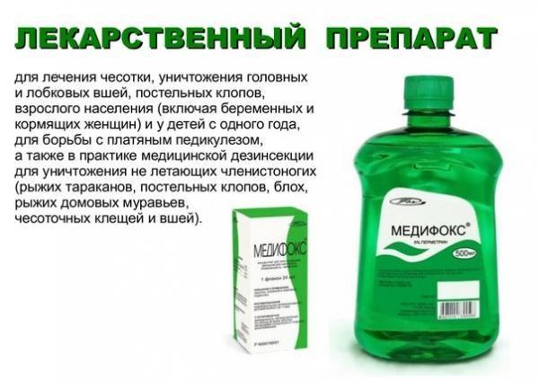 Лекарственный препарат Медифокс