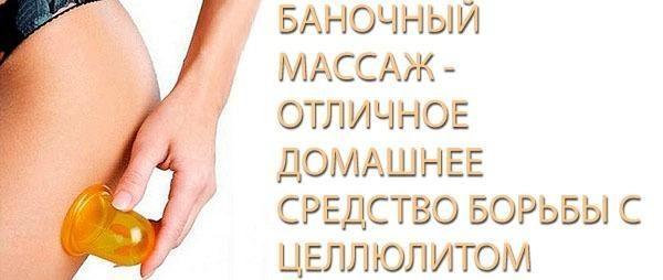 Вакуумный массаж от целлюлита