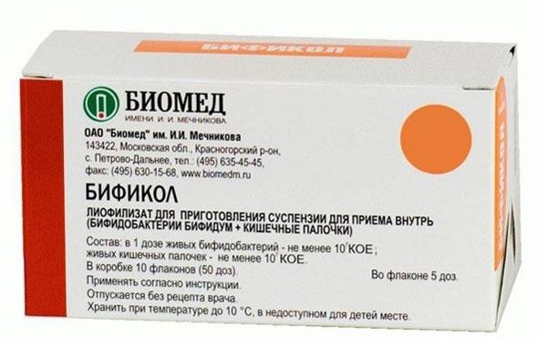 Бификол оказывает быстрое иммуностимулирующее воздействие, заставляя организм повышать защитные функции и налаживать работу кишечника