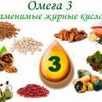 Жирные Омега3-кислоты