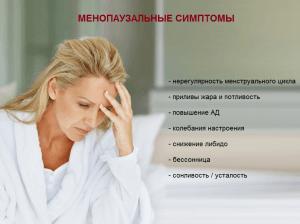 Менопаузальные симптомы