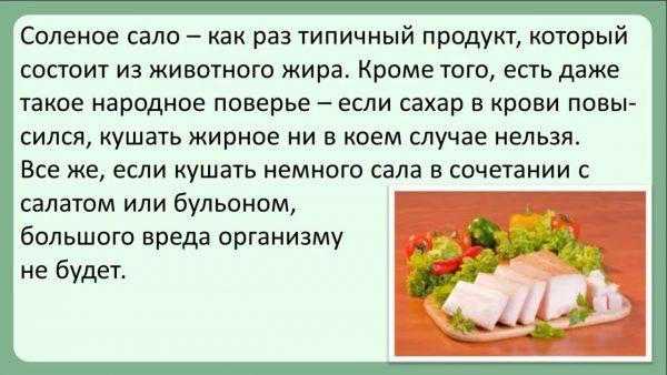 Стевия и холестерин