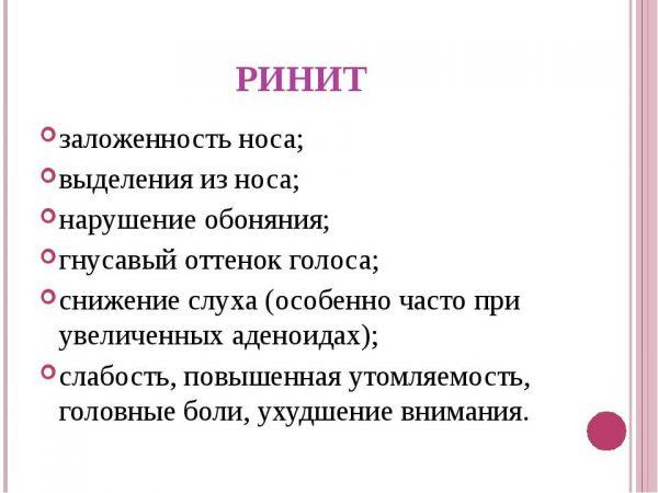 Некоторые симптомы ринита
