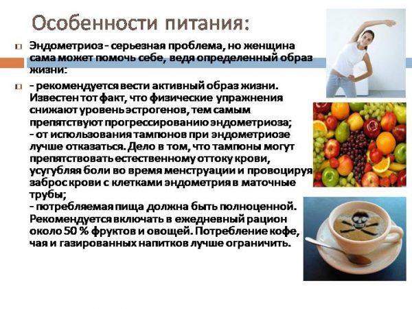 Правила питания при эндометриозе