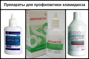 Препараты для профилактика хламидиоза
