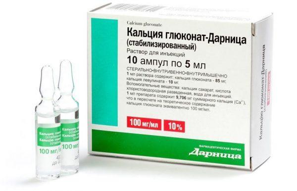 Раствор для инъекций Кальция глюконат