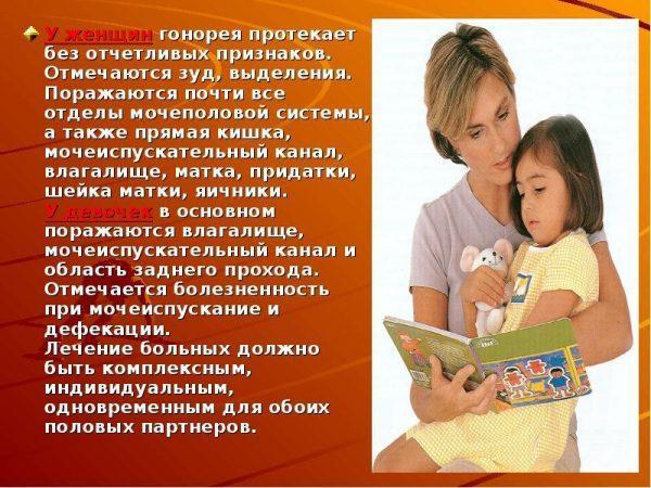 Симптомы гонореи у женщин и девочек