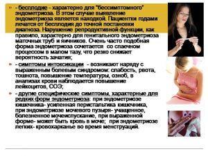Смазанные симптомы эндометриоза