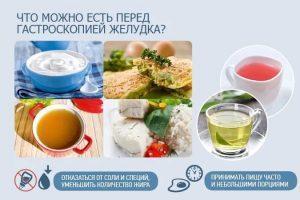 Что кушать перед гастроскопией