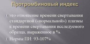 Что такое протромбиновый индекс