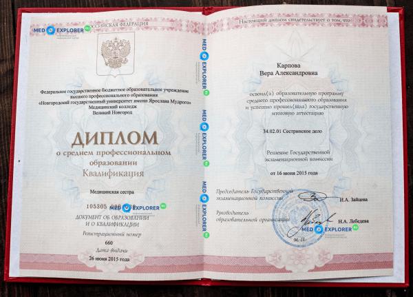 Карпова Вера Александровна диплом