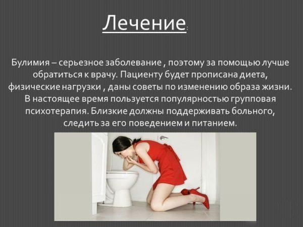Лечение булимии