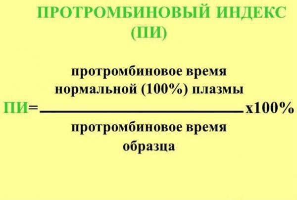 Формула расчета протромбинового индекса