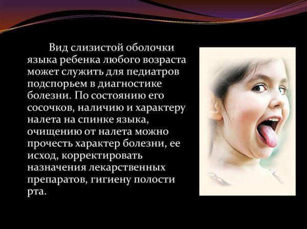 Диагностика по состоянию языка