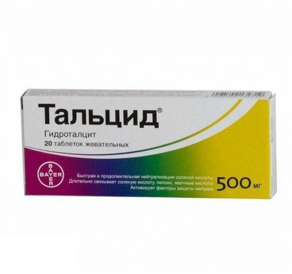 Жевательные таблетки Тальцид
