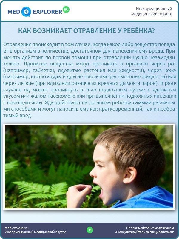 Как возникает отравление у ребенка