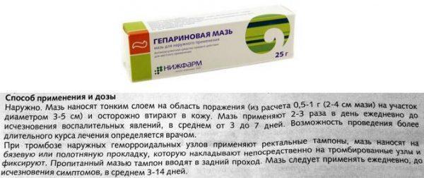 Способ применения и дозировка Гепариновой мази