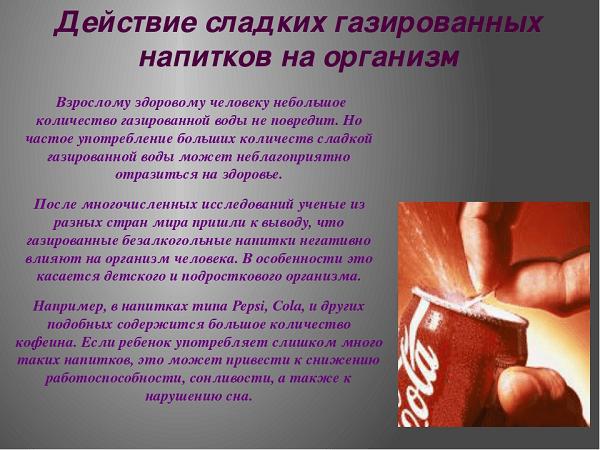 Газированные напитки: вред