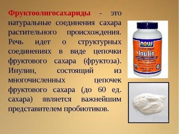 Определение фруктоолигосахаридов