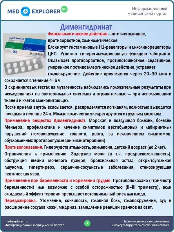 Дименгидринат