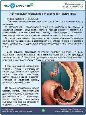 Как проходит процедура колоноскопии кишечника?