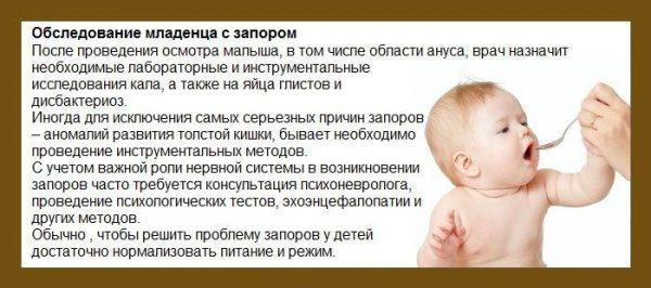 Обследование младенцев с запором